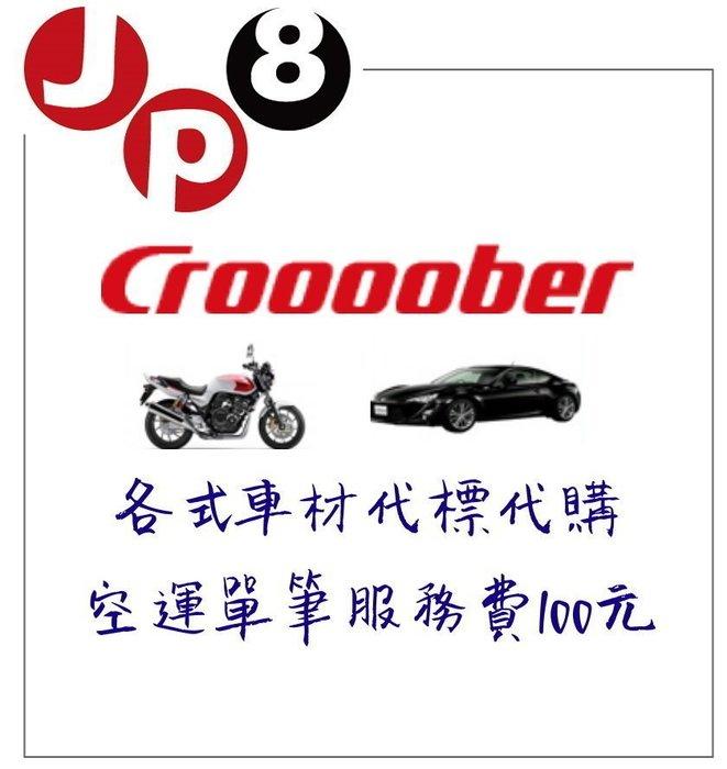 JP8日本代標代購〈Croooober車材網〉空運單筆服務費100 代標代購