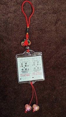 【佳樺紀念車票套】永保安康紀念雙車票套/台鐵火車票套中國結吊飾/2張車票保護套批發