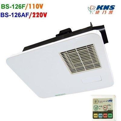 《振勝網》 康乃馨 BS-126F /  126AF 浴室多功能暖風乾燥機、四合一暖風機 / 另售 國際牌 樂奇 台達電