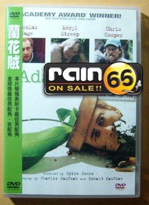 ⊕Rain65⊕正版DVD【蘭花賊~Adaptation】-雲端情人導演*尼可拉斯凱吉(直購價)
