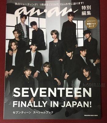 an an.an特刊 Special SEVENTEEN FINALLY IN JAPAN【特別編集 74頁+寫真卡】