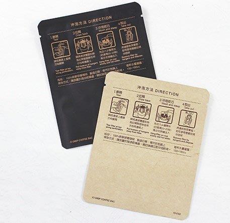 ≡☆包裝家專賣店☆≡ 包裝用品 耳掛 外包裝袋 (有印沖泡說明) 可搭配 掛耳式 咖啡濾袋 使用