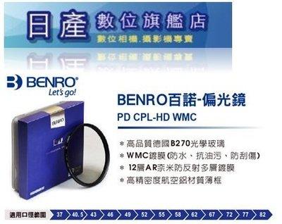 【日產旗艦】BENRO 百諾 58mm PD CPL-HD WMC CPL 偏光鏡 勝興公司貨 另售 B+W Hoya