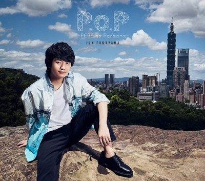 代購 航空版 福山潤 P.o.P -PERS of Persons- 初回限定盤 CD+DVD 2020 日本版