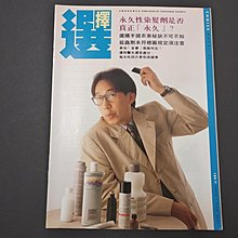 選擇月刊  期 張堅庭189 封面 一本