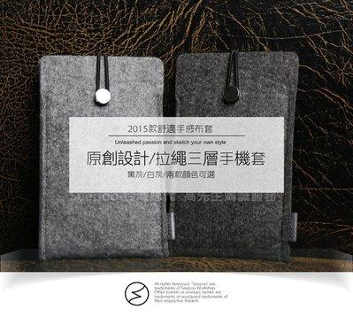【Seepoo總代】2免運 拉繩款 OPPO A37 5吋 羊毛氈套 手機殼手機袋 保護套 保護殼 2色