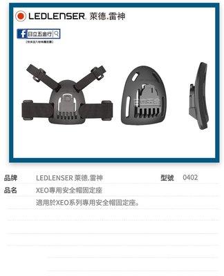 EJ工具《附發票》0402 德國 LED LENSER 萊德.雷神 XEO專用安全帽固定座