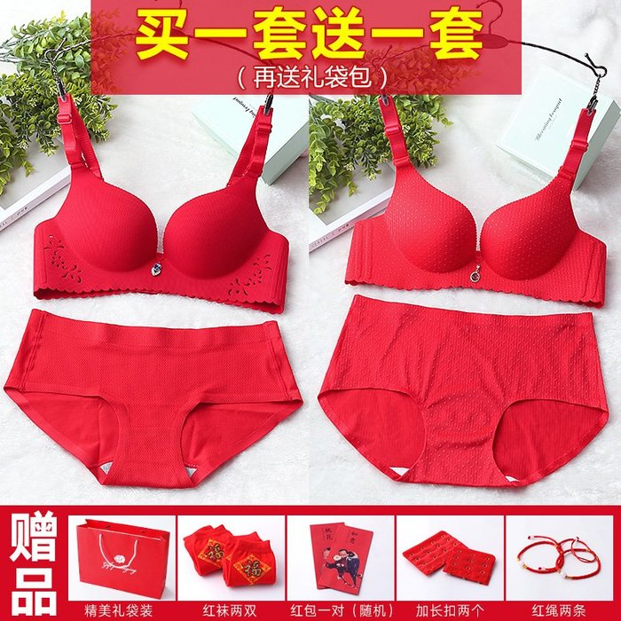 奇奇店-[買1送1]女士一片式無痕聚攏無鋼圈結婚內衣大紅色本命年文胸套裝#內衣 #無鋼圈 #調整型