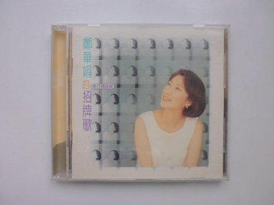 ///李仔糖二手CD唱片*1996年鄭華娟的創作精華輯.招牌歌.二手CD(k363)