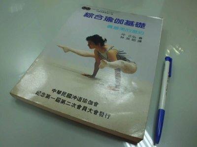 6980銤:A5cd☆民國80年~沖聖師叢書第三卷~『綜合瑜伽基礎 真善美的邀約』沖  正弘 著