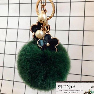 正韓創意鑰匙扣女花朵珍珠款獺兔毛球毛絨掛件汽車鑰匙環包包掛件【張三的店】
