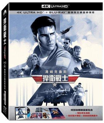 (全新未拆封)捍衛戰士 Top Gun 4K UHD+藍光BD 雙碟限定鐵盒版(得利公司貨)2020/11/27上市