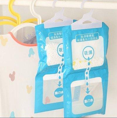 可掛式衣櫃防潮劑 除濕袋乾燥劑 乾燥包...
