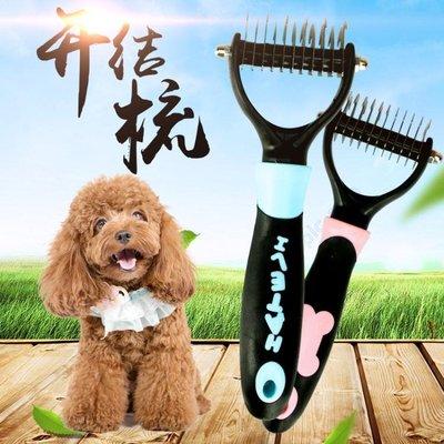 狗狗開結梳貓咪開結耙開結刀泰迪比熊薩摩打結梳狗毛刷子寵物梳子