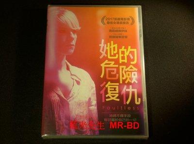 [DVD] - 她的危險復仇 Faultless ( 采昌正版 )