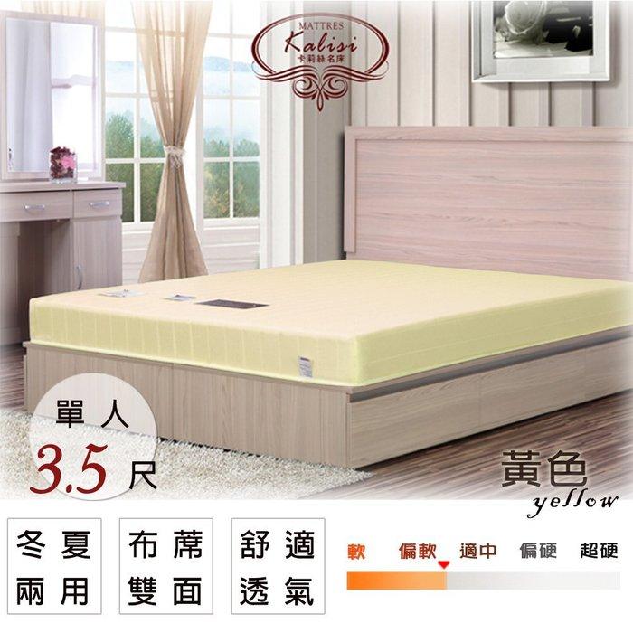 床墊 卡莉絲名床 QQ好睡3.5尺聯結式彈簧床墊(蓆面) 運費另計