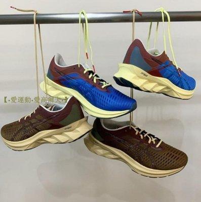 [·愛運動·愛高爾夫·]AFFIX X ASICS NOVABLAST FW20聯名撞色厚底運動鞋