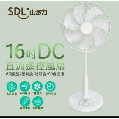 SDL山多力 16吋遙控定時DC風扇1300$含運(即將售完最後出清)