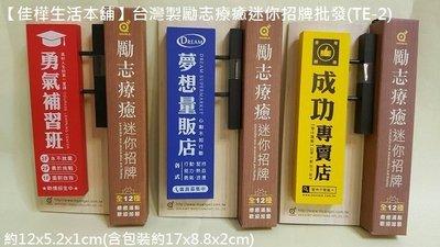 【佳樺生活本舖】台灣製勵志療癒迷你招牌...