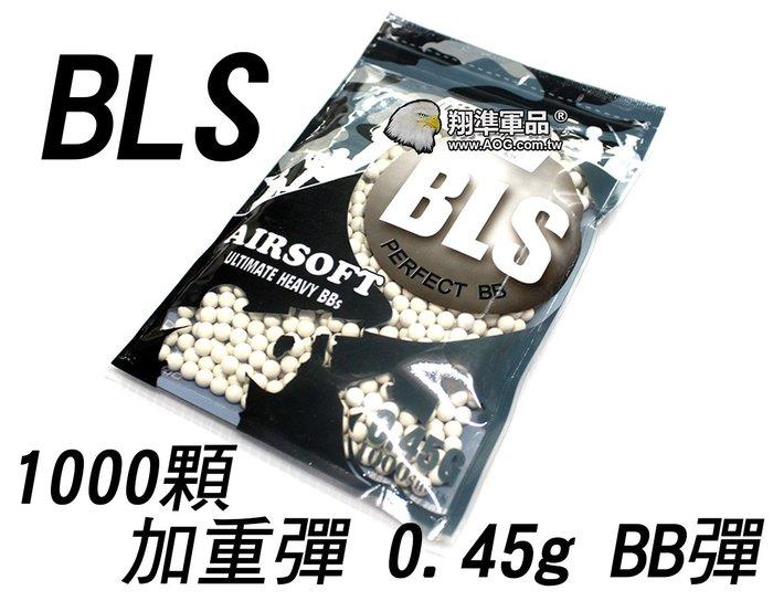 【翔準軍品AOG】BLS 1000顆 加重彈 0.45G BB彈 瓦斯槍 電動槍 生存遊戲 連盛 環保彈 6mm 精密