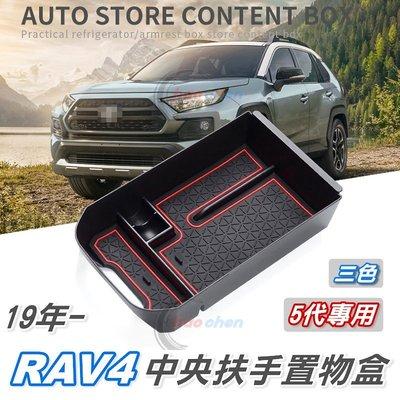 TOYOTA豐田 RAV4 5代 中央 扶手盒 中央扶手箱 置物盒 五代 儲物盒 收納盒 零錢盒 扶手隔板【CA321】