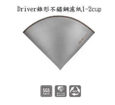 Driver 錐形不鏽鋼環保濾紙1-2cup 咖啡濾紙 不鏽鋼咖啡濾紙 重複使用 新北市