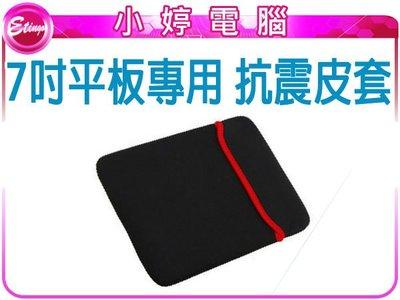 【小婷電腦*皮套】全新 7吋 平板專用 抗震皮套 保護套 防刮 防震