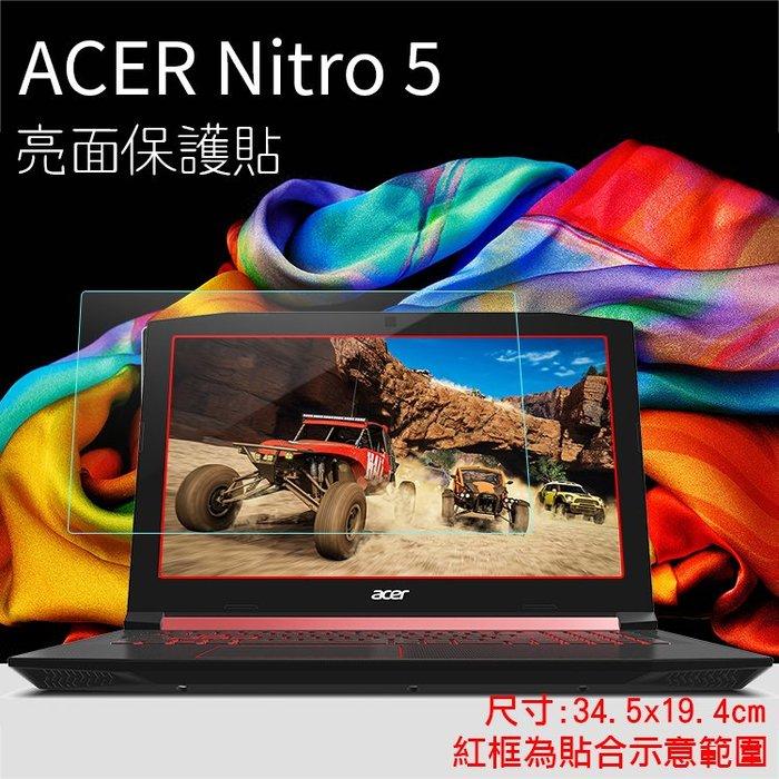 亮面螢幕保護貼 Acer 宏碁 Nitro 5 15.6吋 筆記型電腦保護貼 筆電 軟性 亮貼 亮面貼 保護膜