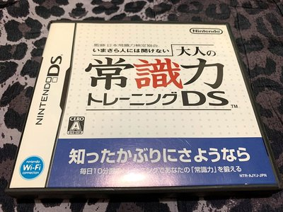 幸運小兔 NDS遊戲 NDS 常識力訓練 DS 任天堂 2DS、3DS 適用 F8