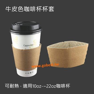 牛皮杯套(咖啡杯套、防燙杯套、空白杯套、杯套)台灣製造