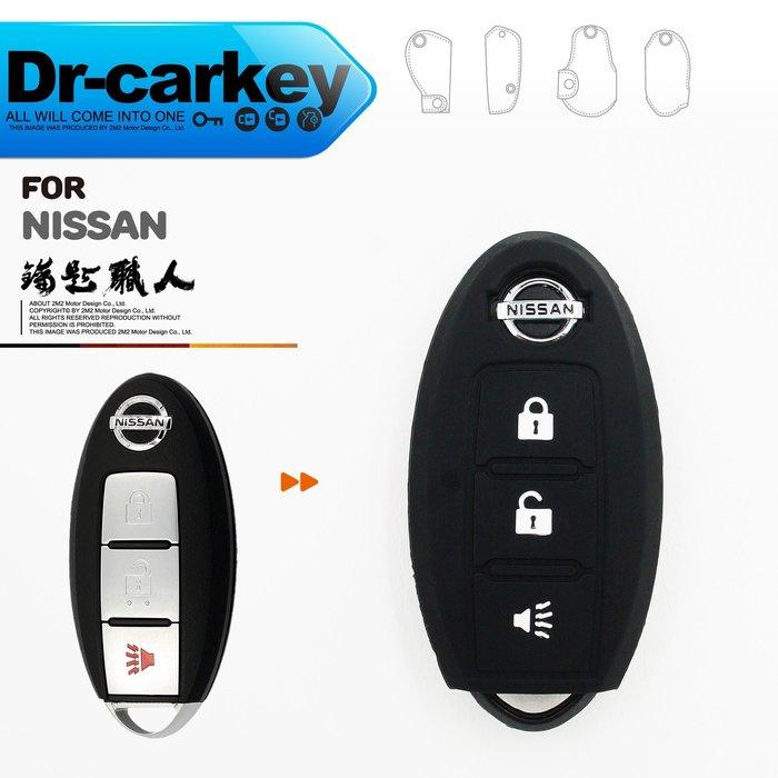 【鑰匙職人】NISSAN 2017 iTIIDA New LIVINA 日產汽車 智慧型鑰匙矽膠套 果凍套 鑰匙包
