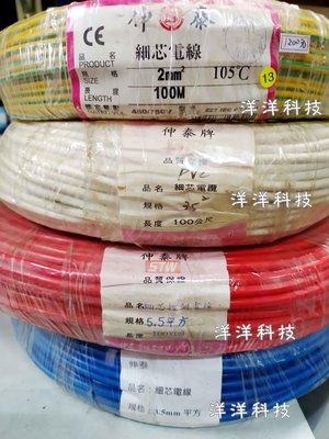 【洋洋小舖】伸泰 細芯電線 3.5mm平方 白色/ 藍色 PVC電纜線 3.5mm2 細蕊電線 100M/ 捲 苗栗縣