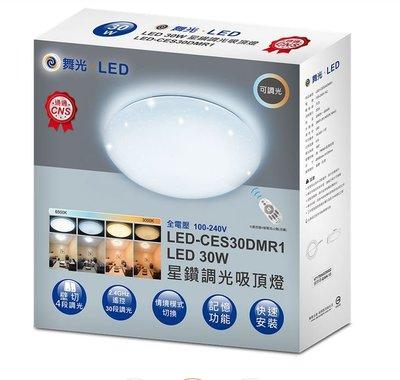 免運費 舞光居家照明 30W LED 星鑽 30段調光調色搖控吸頂燈 CNS認證 全電壓 適用4-5坪空間
