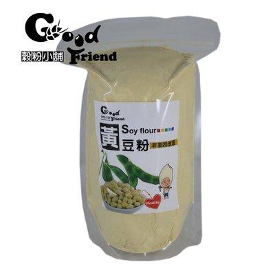 【穀粉小舖 Good Friend Shop】 黃豆 黃豆粉 非基因改造 (袋裝)