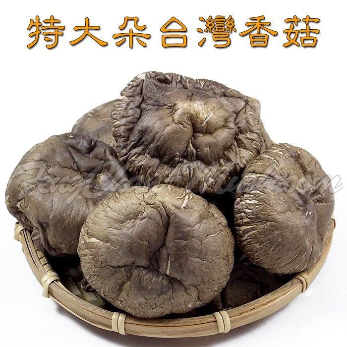 ~特大朵台灣香菇(250公克裝)~ 高級品,精挑細選,產量稀少,比日本韓國的香菇還高級,年節送禮最體面。【豐產香菇行】