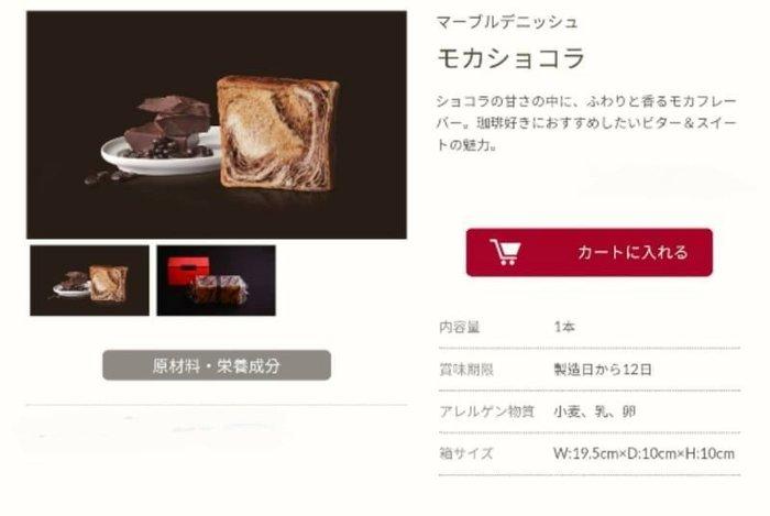日本 排隊名店 京都GRAND MARBLE 81層丹麥土司/吐司~【咖啡可可】~需預購
