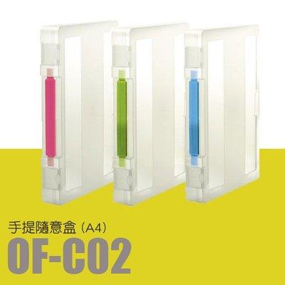 【樹德收納系列】(24入) 手提隨意盒(A4) OF-C02 (隨身盒/密封盒/檔案盒/收納)