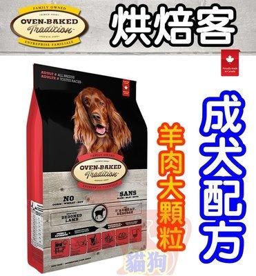 **貓狗大王**烘焙客Oven-Baked《羊肉+糙米》成犬配方(大顆粒) 12.5磅