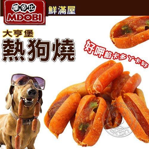【??培菓寵物48H出貨??】摩多比 《犬亨堡熱狗燒》鮮滿屋系列1組2入共65組/1桶 特價1050元自取不打折