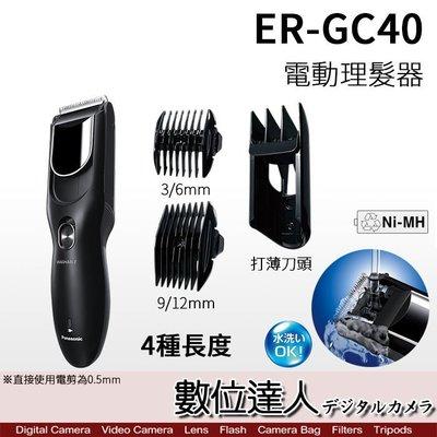 【數位達人】日本進口 Panasonic ER-GC40 電動理髮器 修髮器 剪髮器 充電式 附兩種刀頭