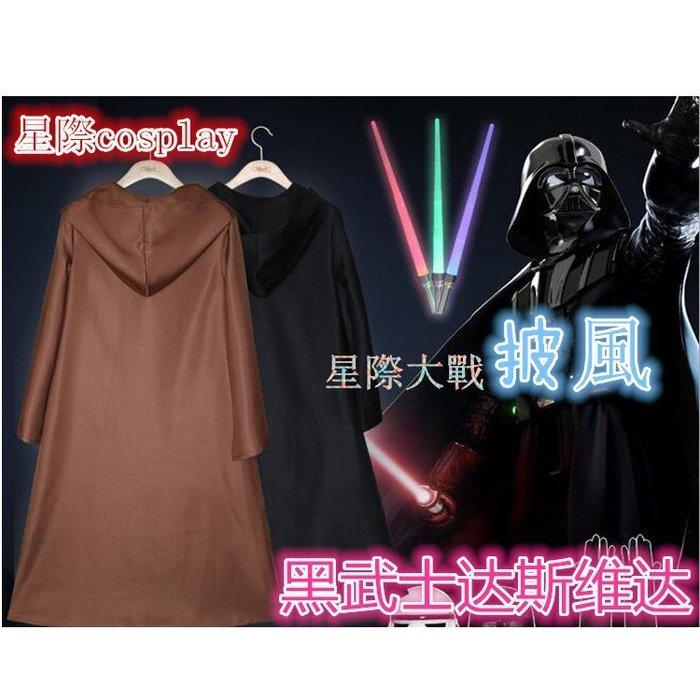 Star Wars 星際大戰 黑武士達斯維達 cos絕地武士披風 巫師長袍 cosplay 表演服 演出服裝 披風