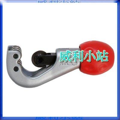 【威利小站】日本 MCC TC-32 銅管切刀/ 薄型不鏽鋼管/白鐵壓接管/銅管/切管刀