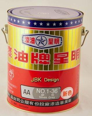 【歐樂克修繕家】明星 油漆 調合漆 金屬漆 工業漆 鐵捲門 鐵門 木材 1加侖 白色 紅色 銀色