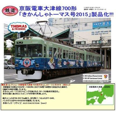 TOMYTEC 1/150 N規 鐵道系列 京阪電車大津線700形 湯瑪士號 2015 兩車組
