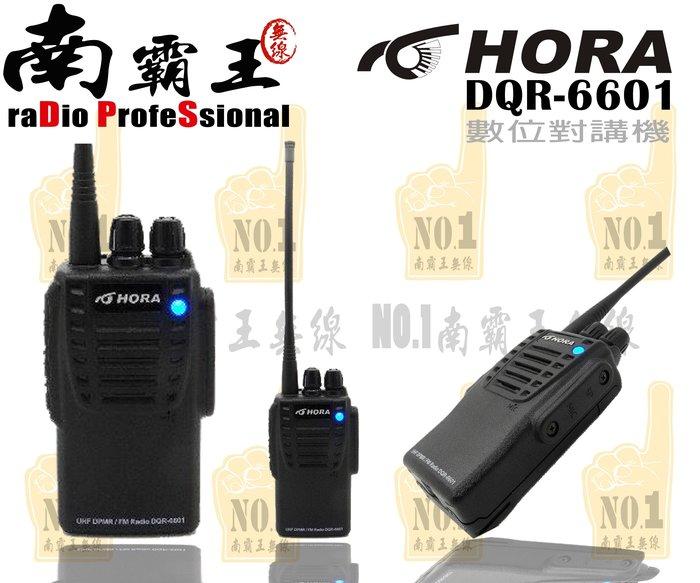 ~No1南霸王 無線~HORA DQR-6601數位/類比高效率 強大抗干擾性無線對講機 IP54 防水 台灣製造
