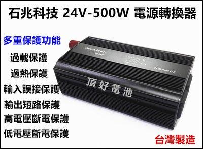 頂好電池-台中 台灣製造 DC24V轉AC110V 500W 智慧保護 防誤接 防短路 電源轉換器 露營