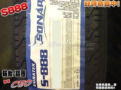 【 桃園 小李輪胎 】 南港 輪胎 NANKAN S888 195-70-15 貨車胎 載重胎 特價 各規格 歡迎詢價