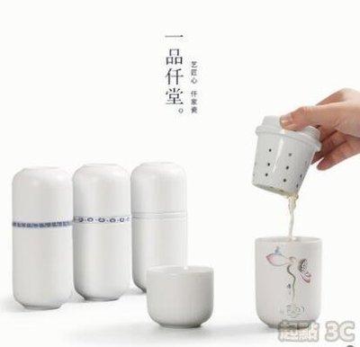 【起點3C】茶具-功夫快客杯茶杯旅行套裝個人水杯陶瓷一壺一杯辦公室品茗杯子QD8834