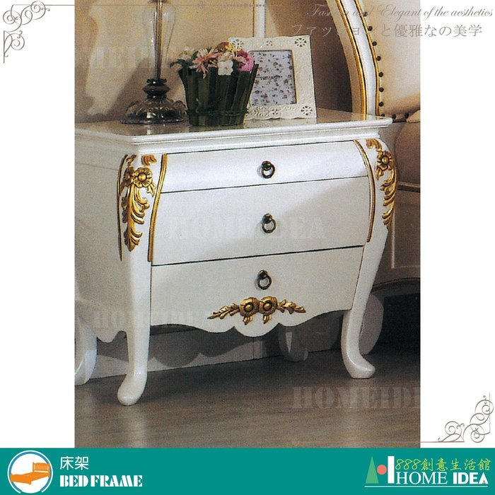 『888創意生活館』202-003-2艾麗絲法式象牙白金邊床頭櫃$7,200元(02床頭櫃床邊櫃床架床組單人)台中家具