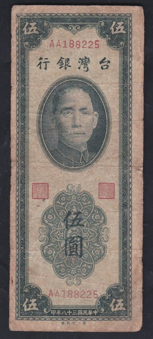 W6-38--台灣銀行--民國38年(雙色 伍圓) 雙A 小修補--